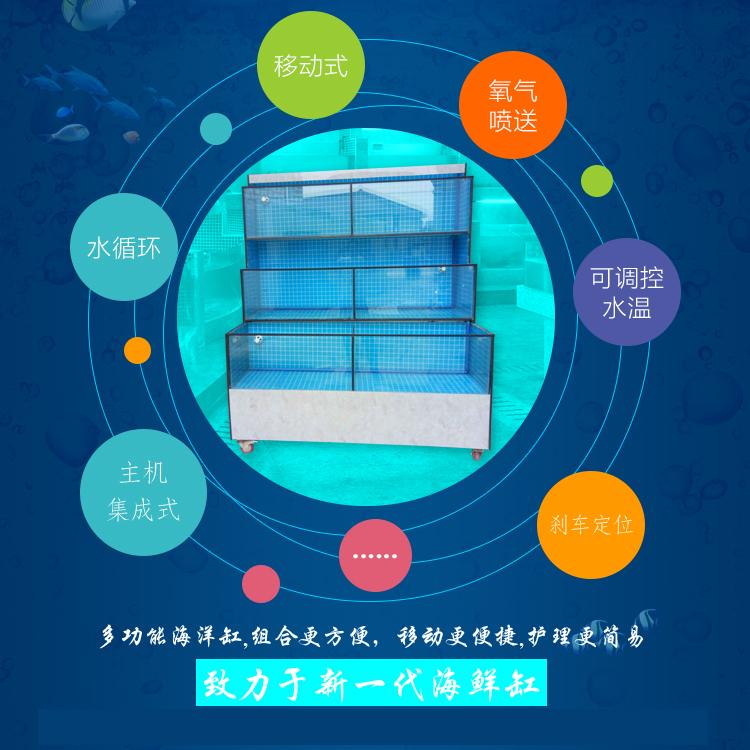 移动海鲜缸功能
