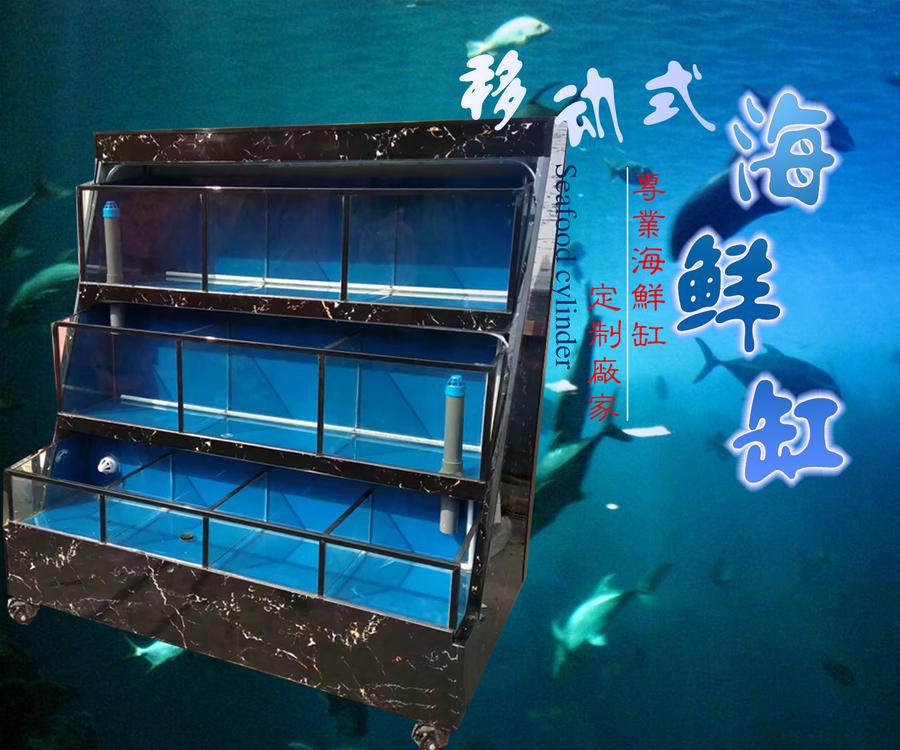 移动式海鲜缸