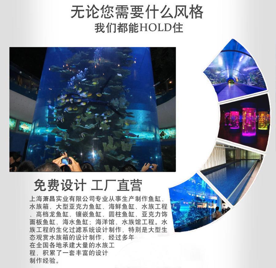 萧昌水族对鱼缸的订制服务