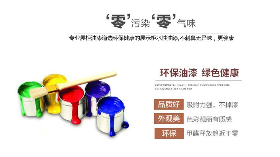 萧昌展柜环保产品