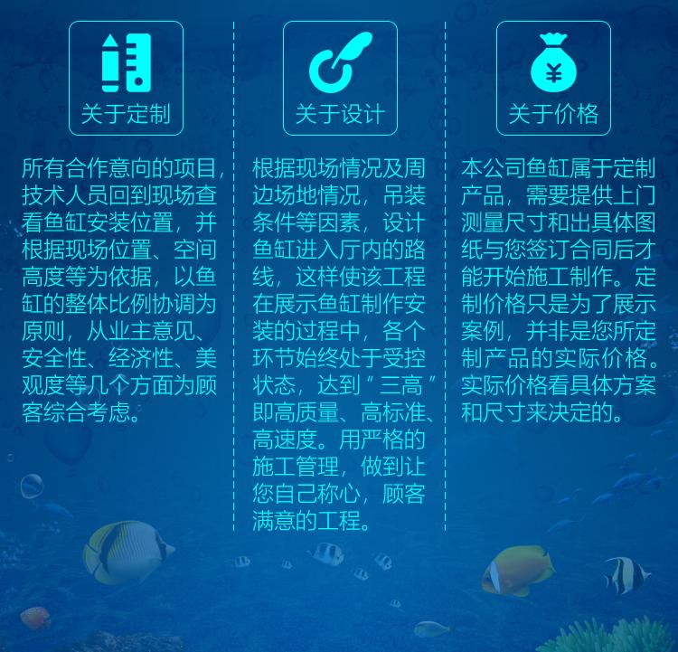 海鲜缸定制流程